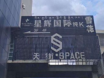 天街SPACE