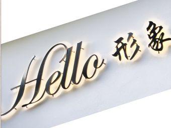 hello形象(龙泽路店)
