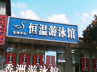 香洲半岛恒温游泳馆