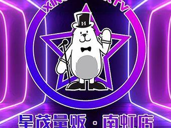 星茂连锁量贩KTV(南虹店)