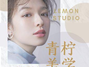 LEMON青檸·美學半永久紋眉定妝