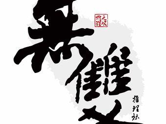 无双推理社(柯桥店)