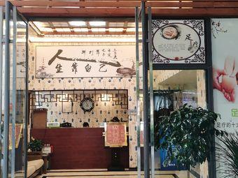 御足堂(会展中心店)