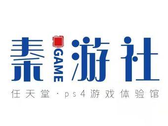 秦游社主机游戏体验馆