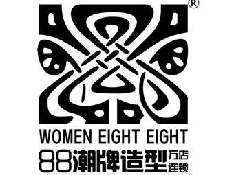 88潮牌造型(新化店)
