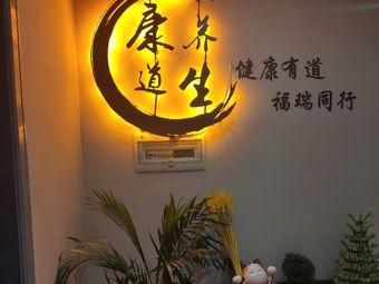 康道养生·足浴·采耳·经络养生(英伦星海湾店)