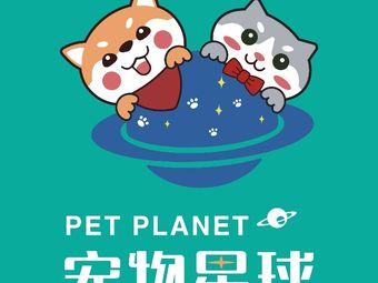 宠物星球(鑫湖国贸店)