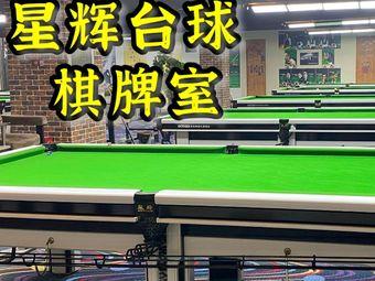 星辉台球棋牌俱乐部