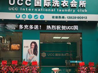 UCC国际洗衣(天明豪庭店)