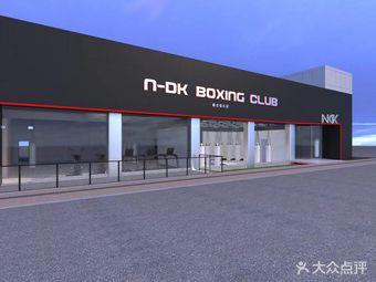 N-DK拳击俱乐部