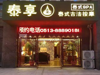 泰享泰式古法按摩(海安店)