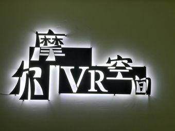 摩尔VR空间