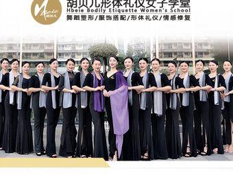 胡贝儿形体礼仪女子学堂(陈店校区)