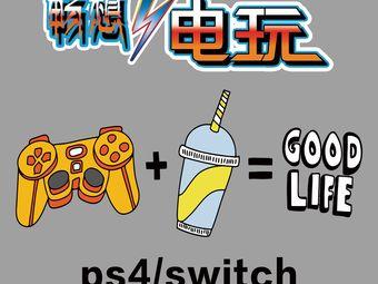 畅想switch·电玩