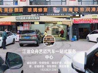 艺迈汽车一站式服务中心