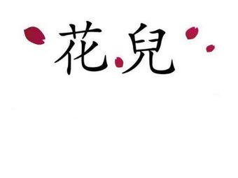 花儿日式美肌沙龙
