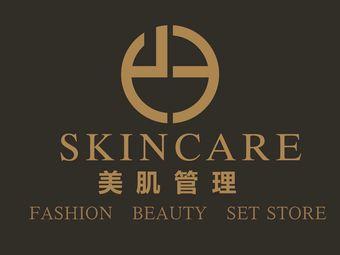 YE Skin Care科学美肌管理