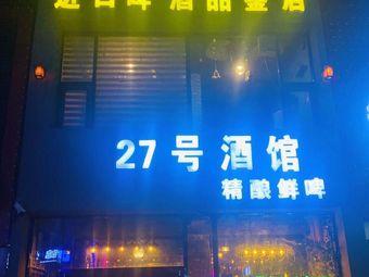 27号酒馆