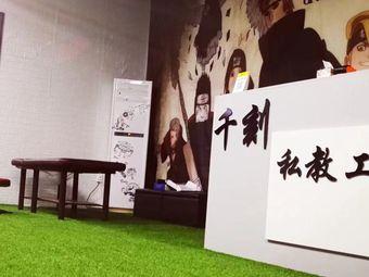 千刻健身私教工作室