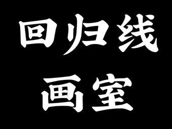 回归线画室(百草路店)
