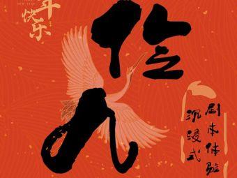 伶九沉浸式剧本体验馆(东海店)