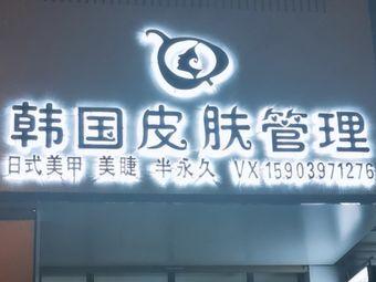 韩国皮肤管理中心