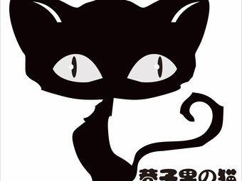 巷子里的猫咖(乌州路店)