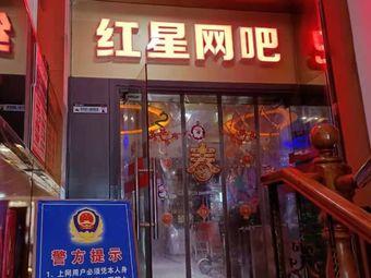 红星网吧(方塔东街店)