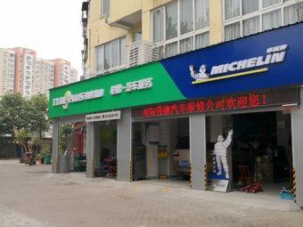 驰加轮胎•汽车服务(孔明路店)