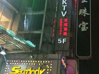 海樂迪量販KTV