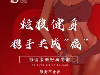 炫腹健身瘦身连锁工作室(麦德龙店)
