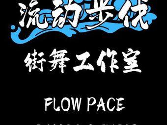 Flow Pace 街舞工作室