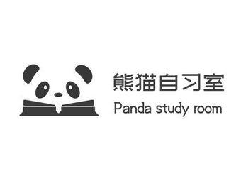 熊猫自习室