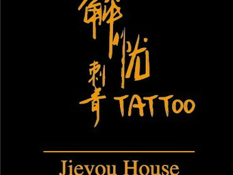 Jieyou House