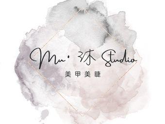 Mu·沐studio美甲美睫