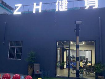 ZH健身工作室