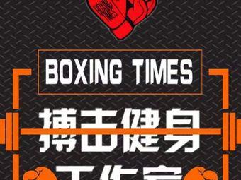 Boxing Times私人健身舞蹈工作室