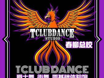 TCLUB 舞蹈工作室.街舞爵士舞基础中心