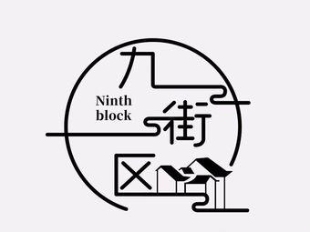 九街区DIY银饰·珍珠开蚌(柏威年店)