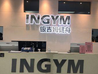银吉姆健身游泳(嘉兴新中国际馆)