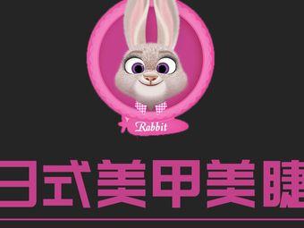 兔兔家美甲美睫店