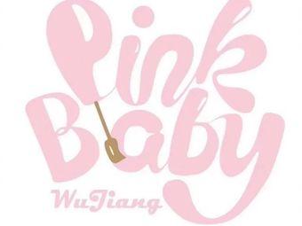 Pink Baby 日式美甲美睫中心