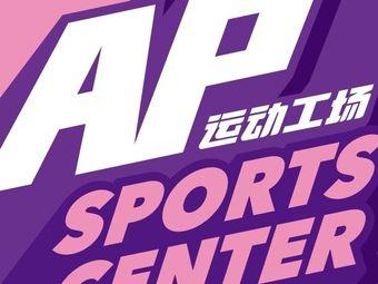 AP运动工场(桐乡吾悦店)