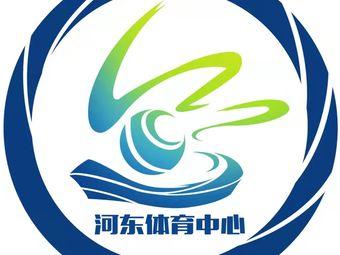 河东体育中心
