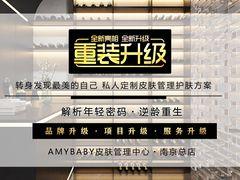 Amybaby日式皮肤管理中心的图片