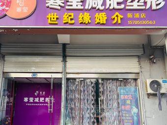 寒莹减肥塑形(汽车南站店)