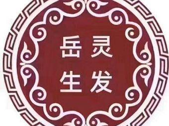 岳灵生发养发(果岭店)