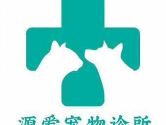 源爱动物诊所