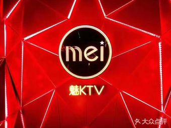 魅KTV(东门店)