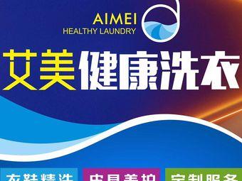 艾美健康洗衣